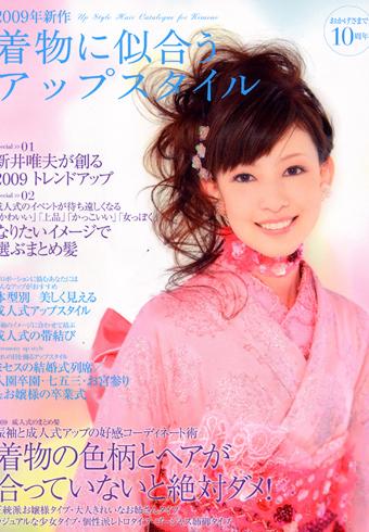 2008年10月発売の着物に似合うアップスタイルに掲載されました