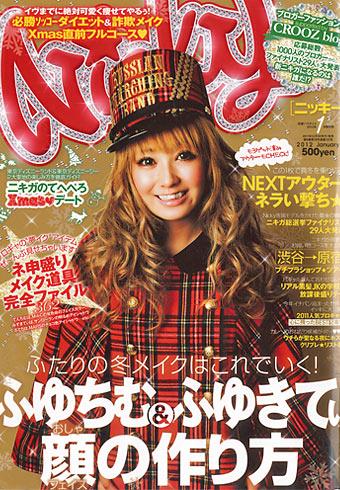 2011年12月発売のNiky[ニッキー]に掲載されました