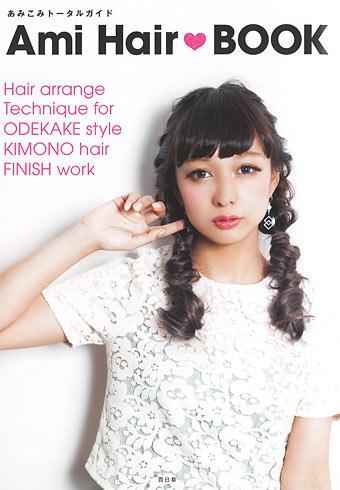 2012年12月発売のAmi Hair Bookに掲載されました