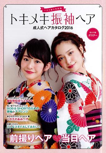 2015年11月発売のはなよめに掲載されました
