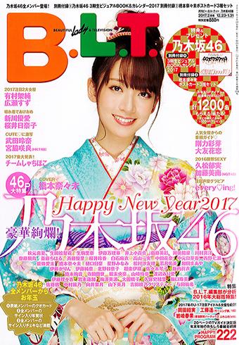 2016年12月発売の月刊B.L.T 乃木坂46版に掲載されました